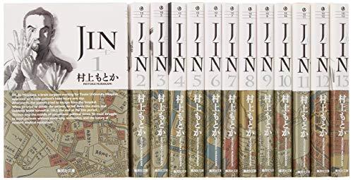 JIN―仁― 全13巻セット (集英社文庫(コミック版))