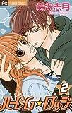 ハーレム☆ロッジ(2) (フラワーコミックスα)