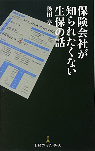 保険会社が知られたくない生保の話 (日経プレミアシリーズ)