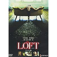 LOFT ロフト デラックス版