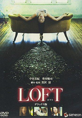 LOFT ロフト デラックス版 [DVD]