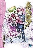 あまんちゅ! コミック 1-14巻セット