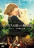 ユダヤ人を救った動物園 アントニーナが愛した命 DVD[DVD]