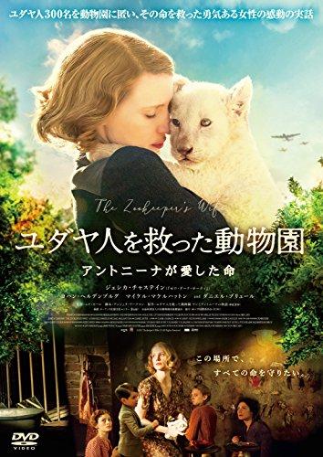 ユダヤ人を救った動物園 アントニーナが愛した命 [Blu-ray]