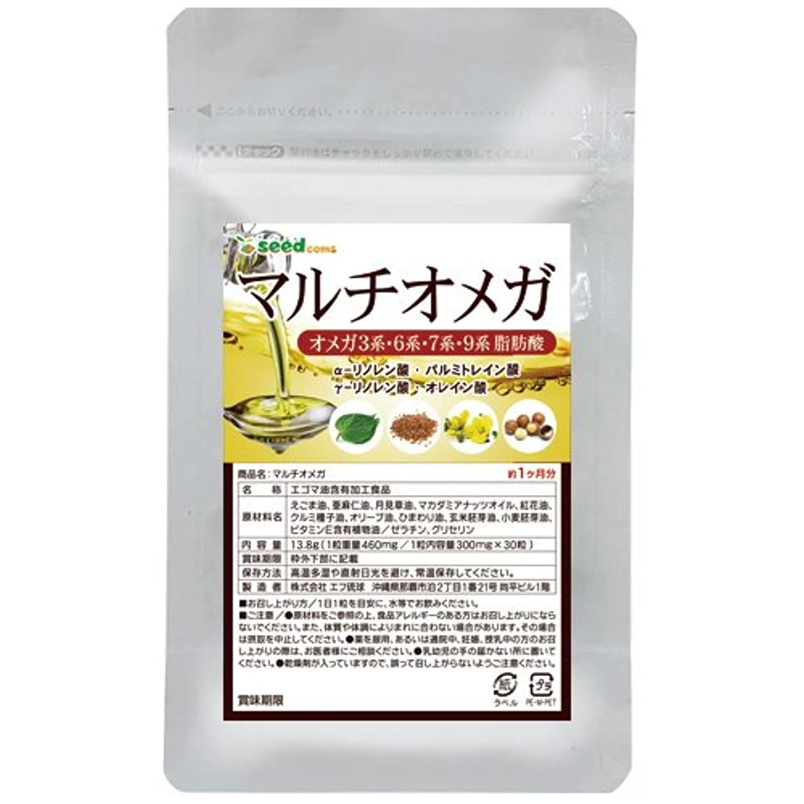 含めるキネマティクス問題マルチ オメガ (約1ヶ月分/30粒) えごま油 亜麻仁油 など 4種のオメガオイル