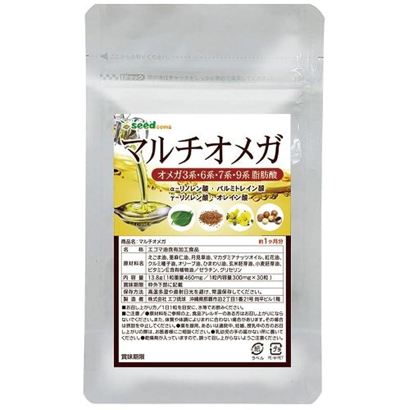 ゴールドバーガースパークマルチ オメガ (約1ヶ月分/30粒) えごま油 亜麻仁油 など 4種のオメガオイル
