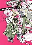 metro ex  (1) (バーズコミックス)