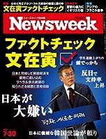 Newsweek (ニューズウィーク日本版) 2019年7/30号[ファクトチェック 文在寅]
