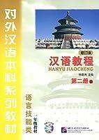 Hanyu Jiaocheng: Vol. 2-A