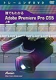 誰でもわかるAdobe Premiere Pro CS5 上巻