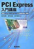 PCI Express入門講座—高速シリアルインターフェースの基礎知識と実際
