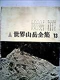 世界山岳全集〈第13〉 (1960年)