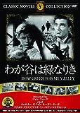 わが谷は緑なりき [DVD] 画像