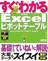 すぐわかる Excel ピボットテーブル Excel 2010/2007/2003 Windows7/ Vista/ XP 全対応