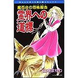 魔百合の恐怖報告 霊界への道標 (HONKOWAコミックス)