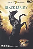 黒馬物語 ブラック・ビューティー [DVD]
