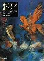オディロン・ルドン―自作を語る画文集 夢のなかで