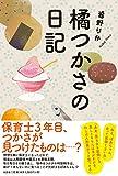 橘つかさの日記