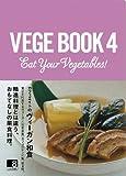 VEGE BOOK 4 カフェエイトのヴィーガン和食