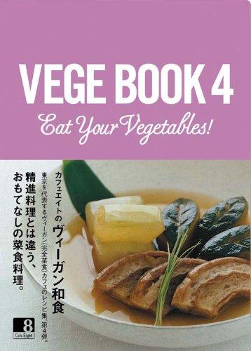 VEGE BOOK 4 カフェエイトのヴィーガン和食...