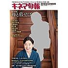 キネマ旬報 2016年冬の増刊号  No.1706