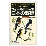 フィールドガイド日本の野鳥 画像