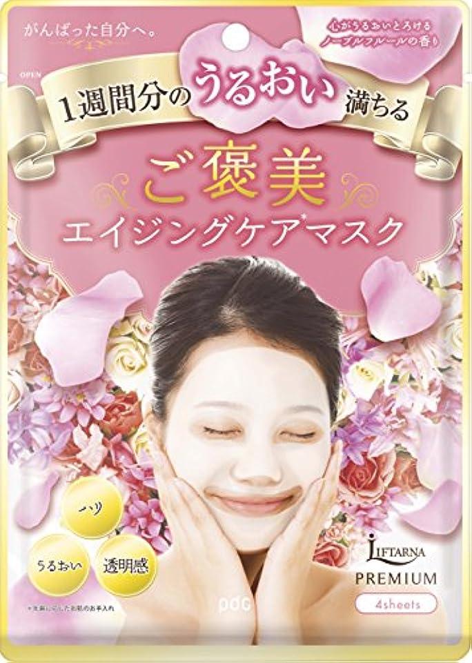 究極の真実乳剤リフターナプレミアム プレミアムうるおいハリマスク 4枚