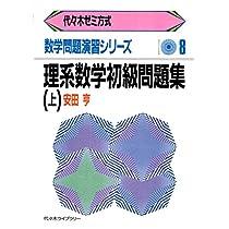 理系数学初級問題集 上 (数学問題演習シリーズ 8)