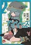 アンシーズ〈2〉刀侠戦姫言想録 (集英社スーパーダッシュ文庫)