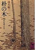 朴の木―人生を考える (講談社学術文庫 137)