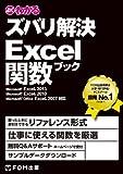 ズバリ解決Excel関数ブック Microsoft Excel 2013 / Microsoft Excel 2010 / Microsoft Office Excel 2007対応