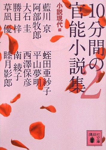 10分間の官能小説集2 (講談社文庫)の詳細を見る
