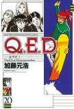 Q.E.D.―証明終了―(20) (月刊少年マガジンコミックス)