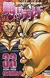 範馬刃牙 33 (少年チャンピオン・コミックス)
