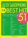 アルトサックス ザ・ベスト・ヒット51