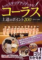 もっとステップアップできる! コーラス 上達のポイント200 (コツがわかる本!)