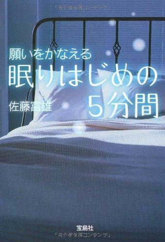 願いをかなえる眠りはじめの5分間  (宝島社文庫)の詳細を見る