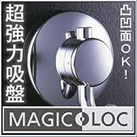 超強力吸盤マジックロック シングルフック2個組 F4518 bg4217
