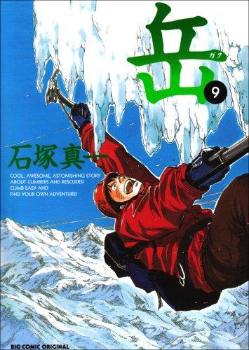 岳 9 (ビッグコミックス)の詳細を見る