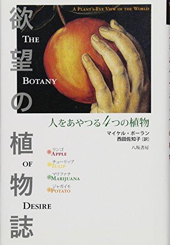 欲望の植物誌―人をあやつる4つの植物の詳細を見る