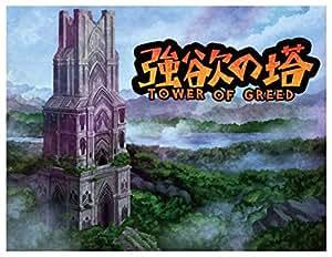 信頼崩壊型Co-opカードゲーム「強欲の塔 ~TOWER OF GREED~」