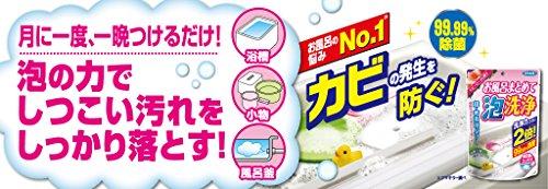 お風呂まとめて泡洗浄 ベビーローズの香り 230g