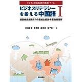 ビジネスリテラシーを鍛える中国語I (ビジネス中国語読解力養成システム)