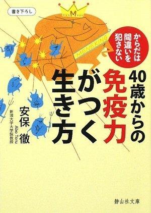 40歳からの免疫力がつく生き方 (静山社文庫)の詳細を見る
