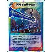 【シングルカード】デュエルマスターズ 英知と追撃の宝剣(エターナルソード) レインボー スーパーレア