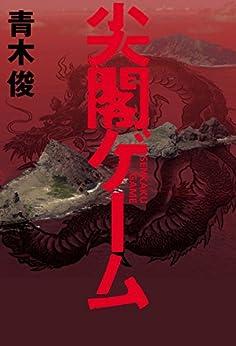 [青木俊]の尖閣ゲーム (幻冬舎単行本)