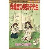 保健室の美知子先生 / あきの 香奈 のシリーズ情報を見る