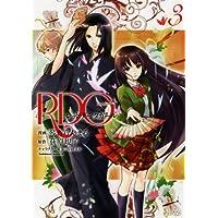 RDG レッドデータガール(3) (角川コミックス・エース)