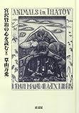 宮沢賢治の心を読む〈2〉