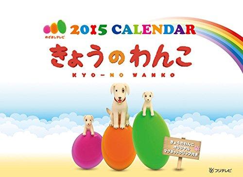 きょうのわんこ 2015カレンダー -